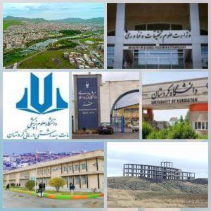 مطالبات سقزی ها در حوزه آموزش عالی/ عدم همراهی وزارت علوم و دانشگاه های کوردستان