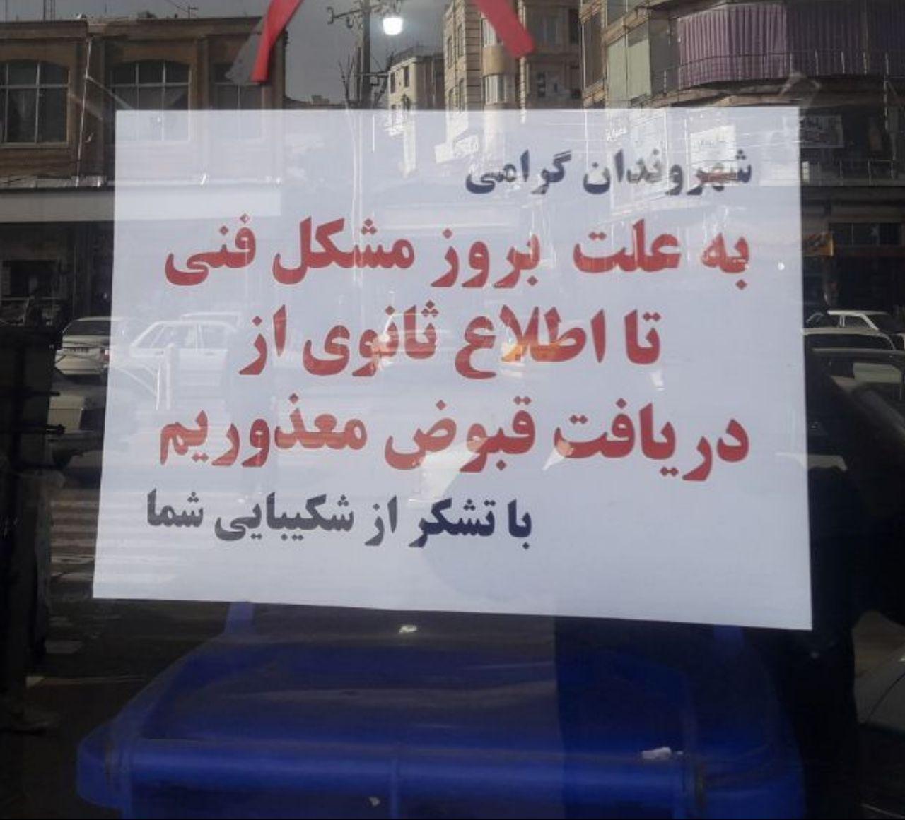 قبوض آب، برق و گاز روی دست مردم/ سرگردانی دفاتر پیشخوان دولت بعلت کاهش کارمزدها