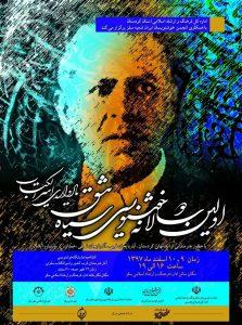 یادی از هنرمند چیره دست سقزی عبدالحمید ملک الکلامی (امیرالکتاب)