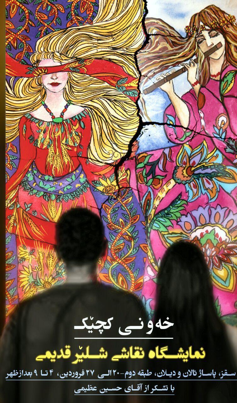 """بازنمایی خیالات زنان در نمایشگاه نقاشی""""خه¬ونی کچیک"""" در سقز"""