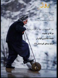 فرهنگ کوردها با نشریه «روژ» می درخشد