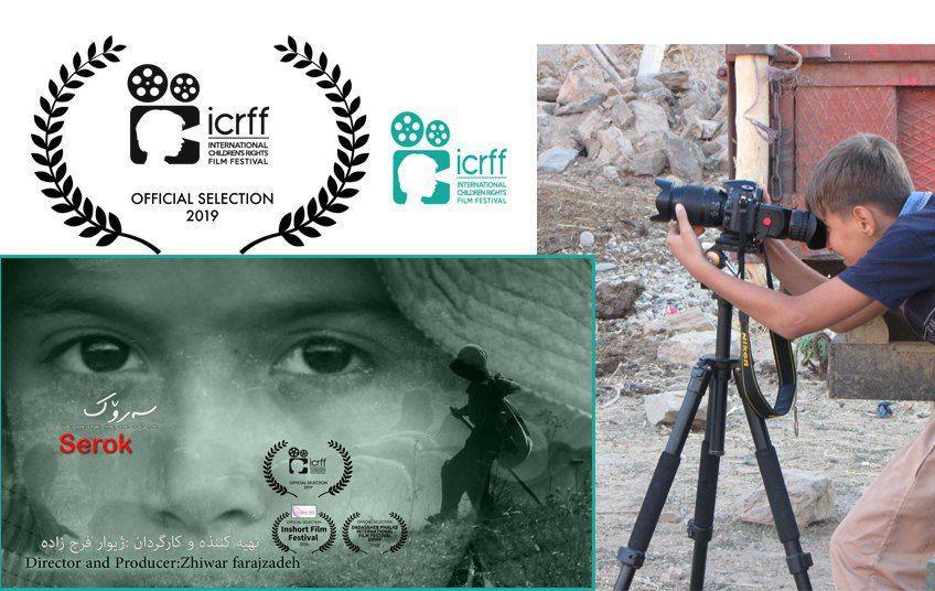 راه یابی مستند هنرمند کوردستانی به جشنواره فیلم بین المللی کودکان ترکیه