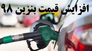 نگاهی به افزایش قیمت بنزین و ضرورت اصلاح آن