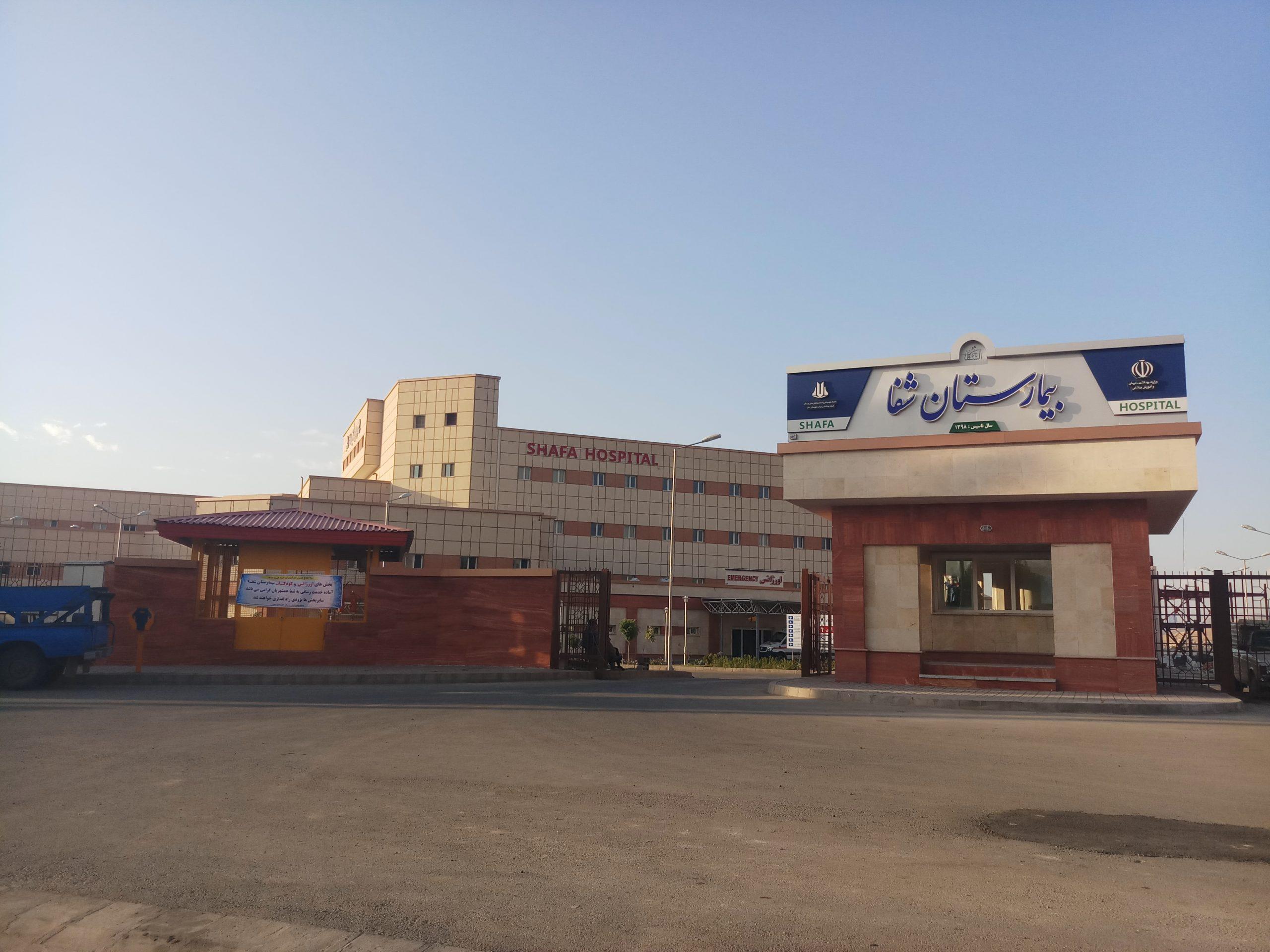 لزوم تجهیز و جذب امکانات مدرن و منابع انسانی متخصص برای بیمارستان شفا