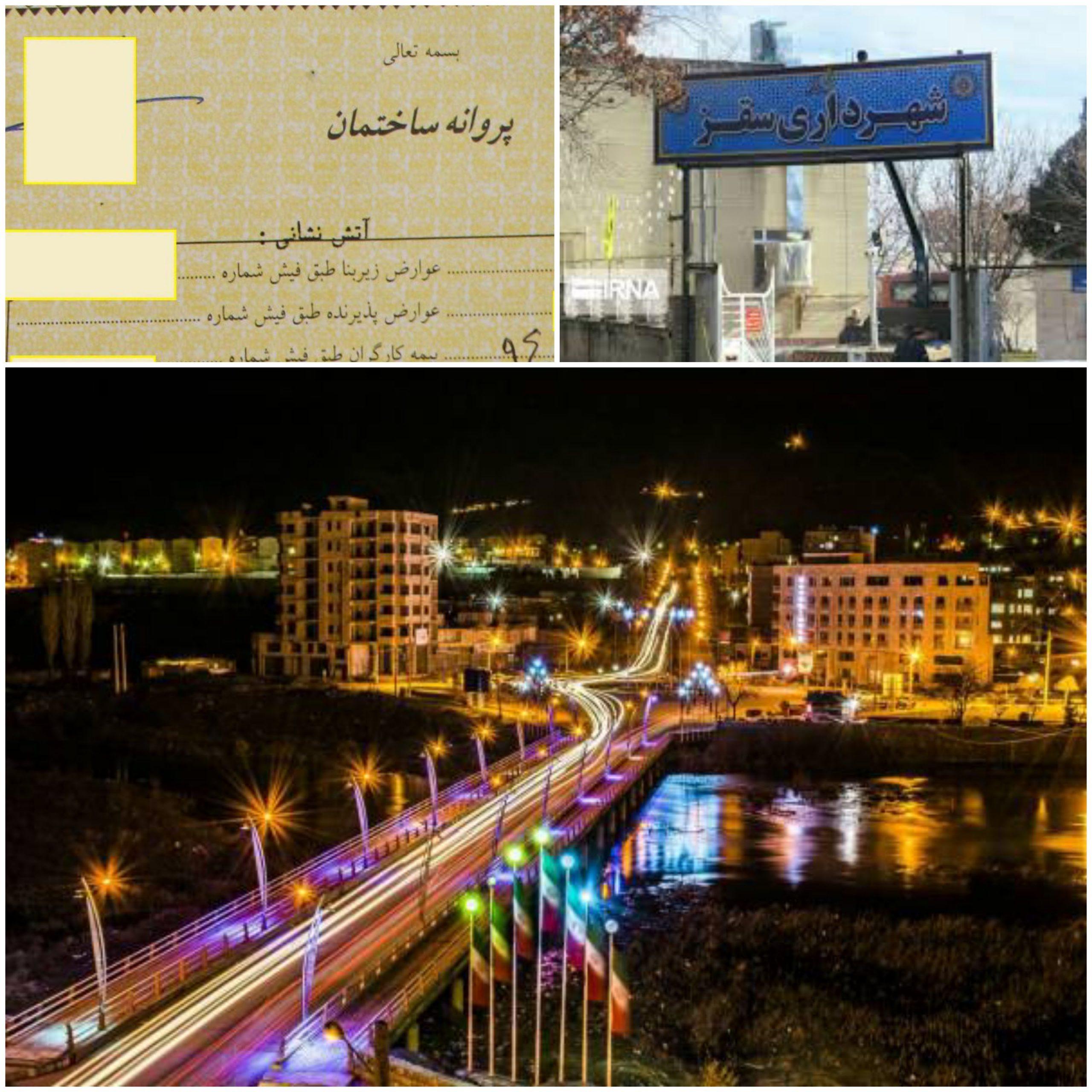 ماجرای عدم صدور جواز ساخت برای زمین های قولنامه ای در سقز+ توضیحات معاون شهرسازی شهرداری