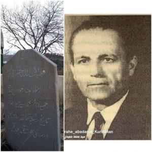 یادی از سیدمحمد حمیدی پارسانیان از اولین روزنامه نگاران کوردستان ایران
