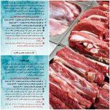 قیمت گوشت قرمز مجددا در سقز افزایش یافت