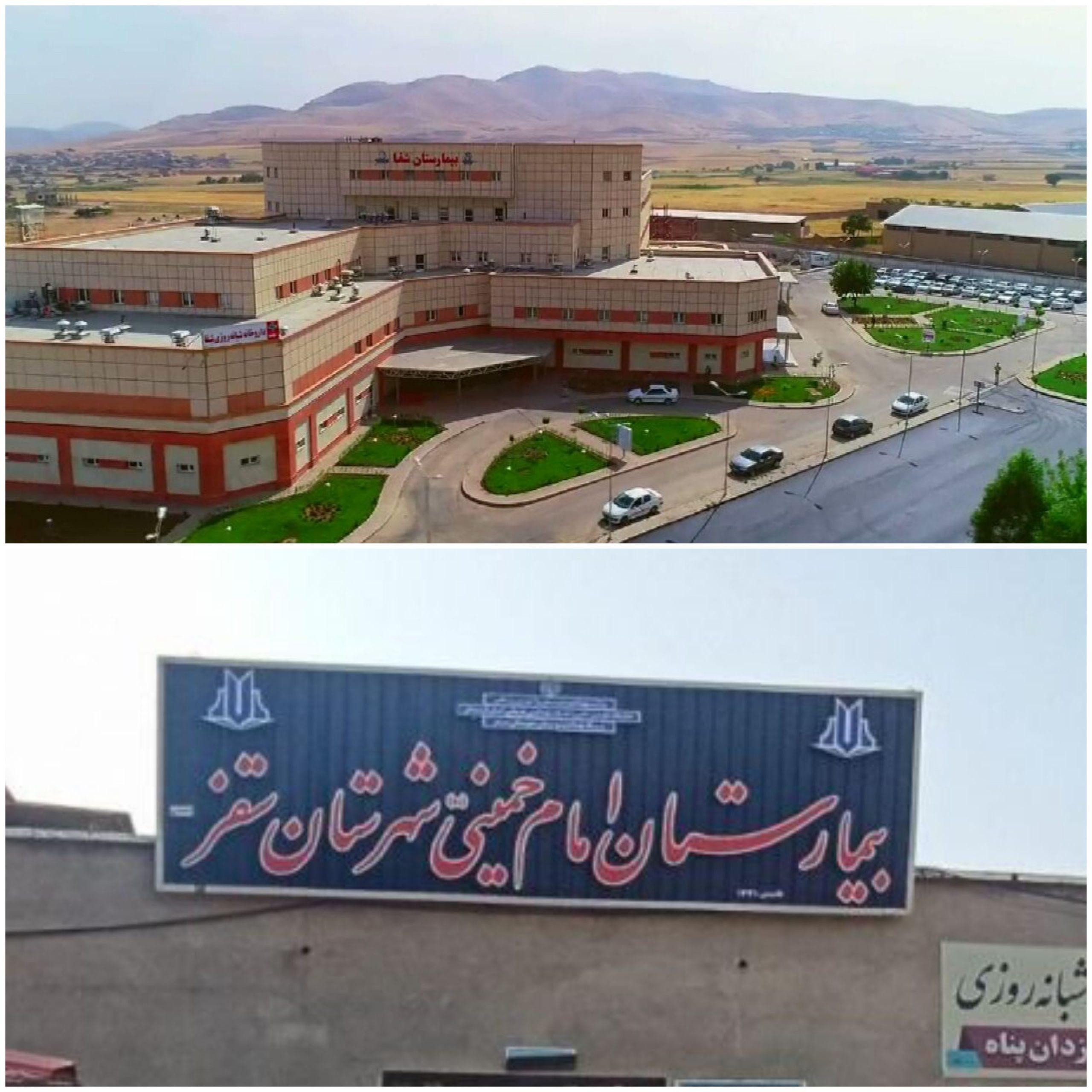 نارضایتی از تصمیمات دوگانه دانشگاه علوم پزشکی برای انتقال بخش هایی از بیمارستان امام به شفا