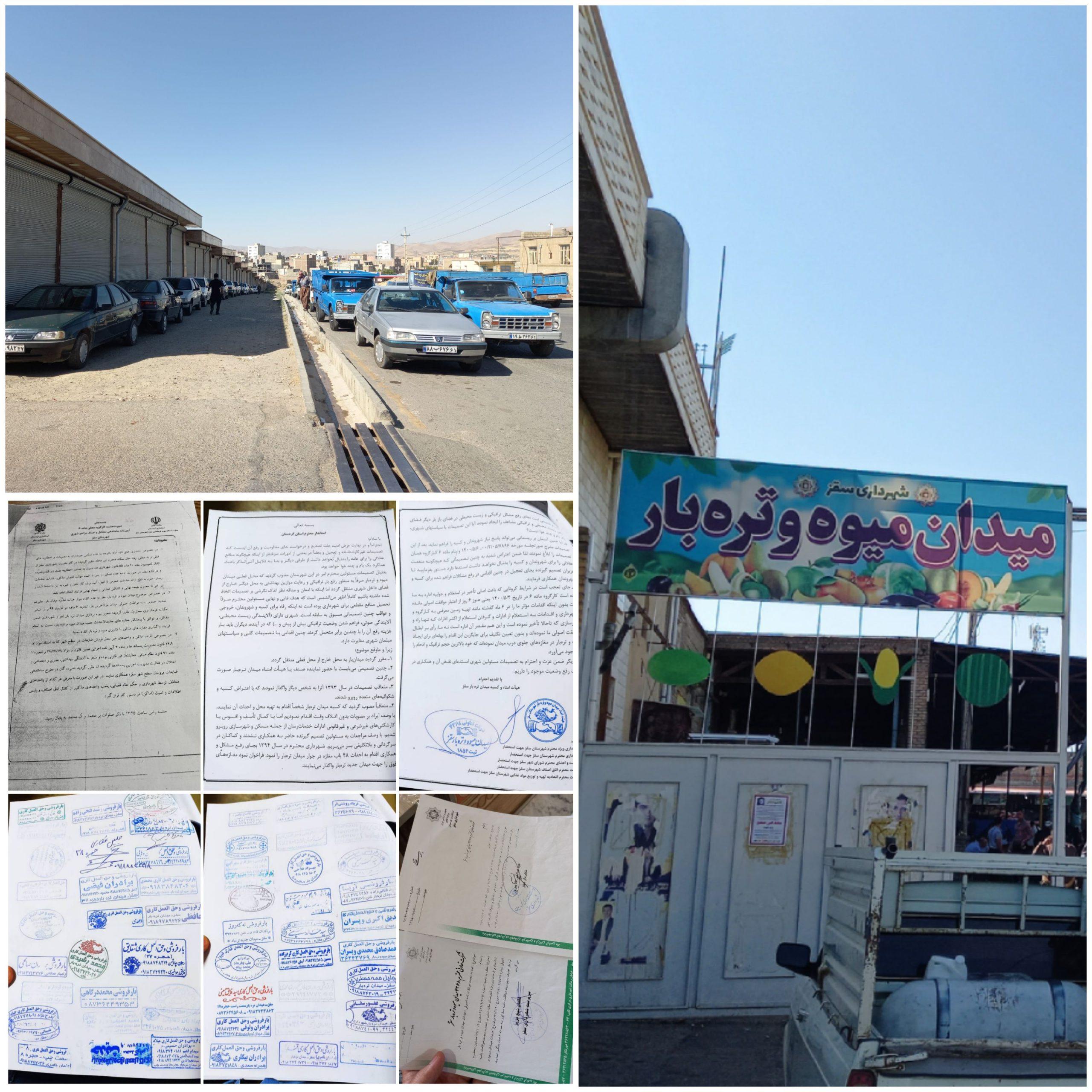 اعتراض کسبه میدان تره بار سقز به مصوبه اخیر کارگروه ماده ۶