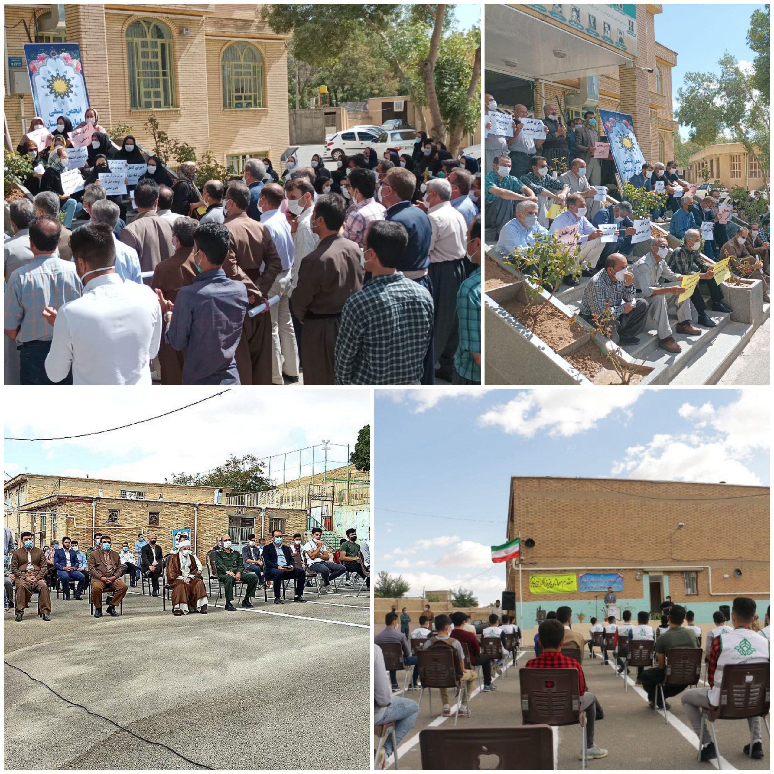 تجمع معلمان شهرستان سقز همزمان با آغاز سال تحصیلی جدید