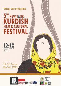 پنجمین جشنوارە فیلم و فرهنگ کوردی در نیویورک برگزار میشود
