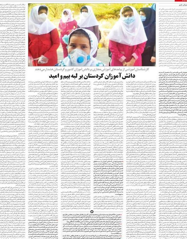 دانشآموزان کوردستان بر لبه بیم و امید
