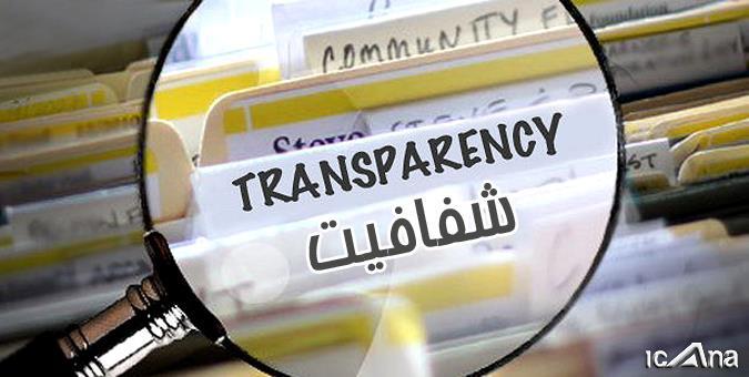 شفاف سازی اطلاعات، اصلاح بسترها و قوانین راهکار اصلی مبارزه با فساد