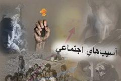 لزوم آسیب شناسی حوادث اجتماعی در شهرستان سقز/ دکتر خالد توکلی