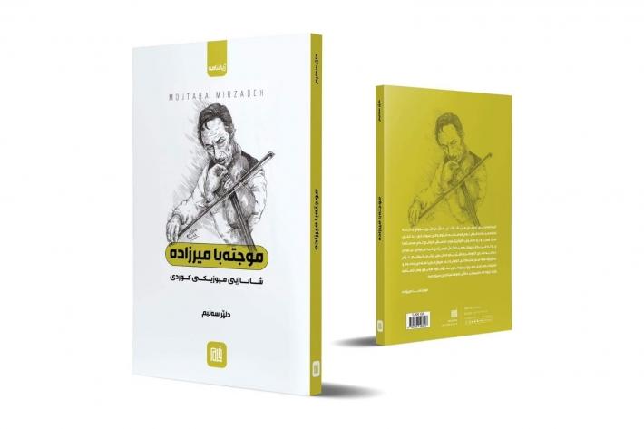 """کتاب """" مجتبی میرزادە، از مفاخر موسیقی کورد"""" منتشر شد"""