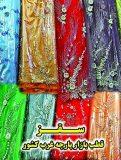 لزوم معرفی سقز بعنوان شهر پارچه کوردستان و ایران