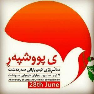 قصه ناتمام قربانیان شیمیایی سردشت