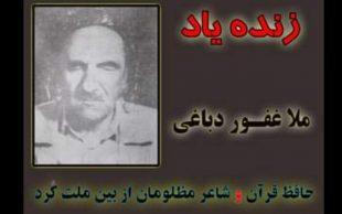 یادی از ملا غفور دباغی سقز، شاعر مظلومان در کوردستان