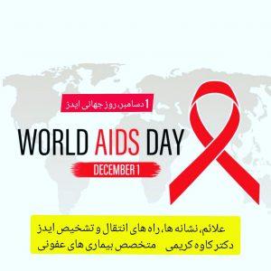 علائم، نشانه ها، راه های انتقال و تشخیص ایدز