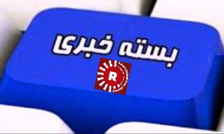 بسته خبری// چند خبر کوتاه از سقز و کوردستان