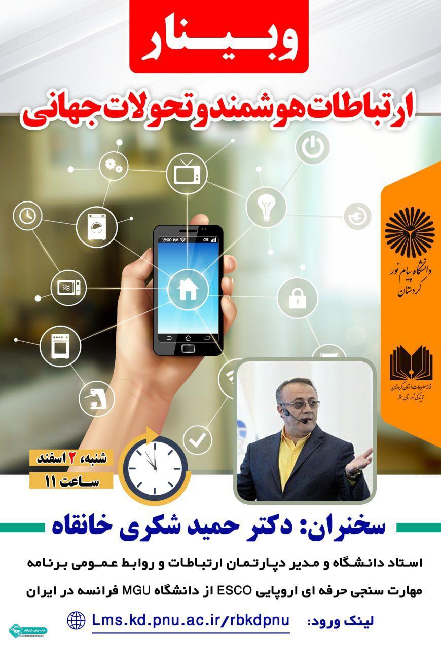 """وبینار """"ارتباطات هوشمند و تحولات جهانی"""" برگزار می شود"""