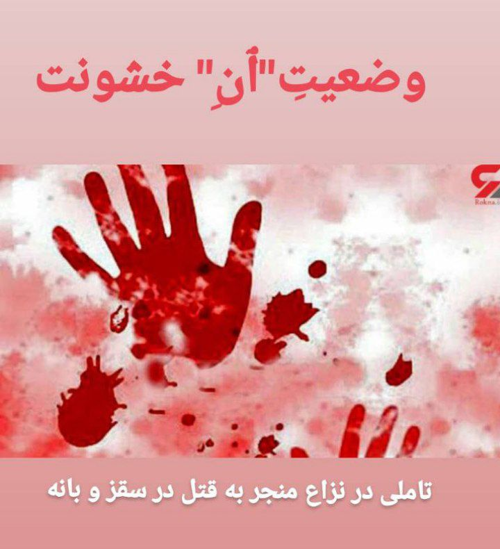 "وضعیتِ ""ٱنِ"" خشونت!/ رشید احمدی فر*"
