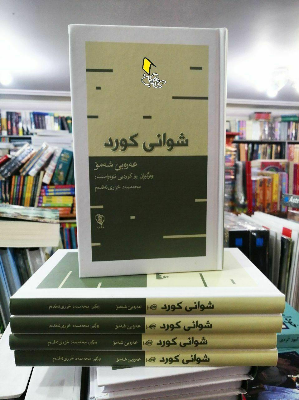 """چاپ جدید رمان """" شوان کورد"""" (شبان کُرد)"""