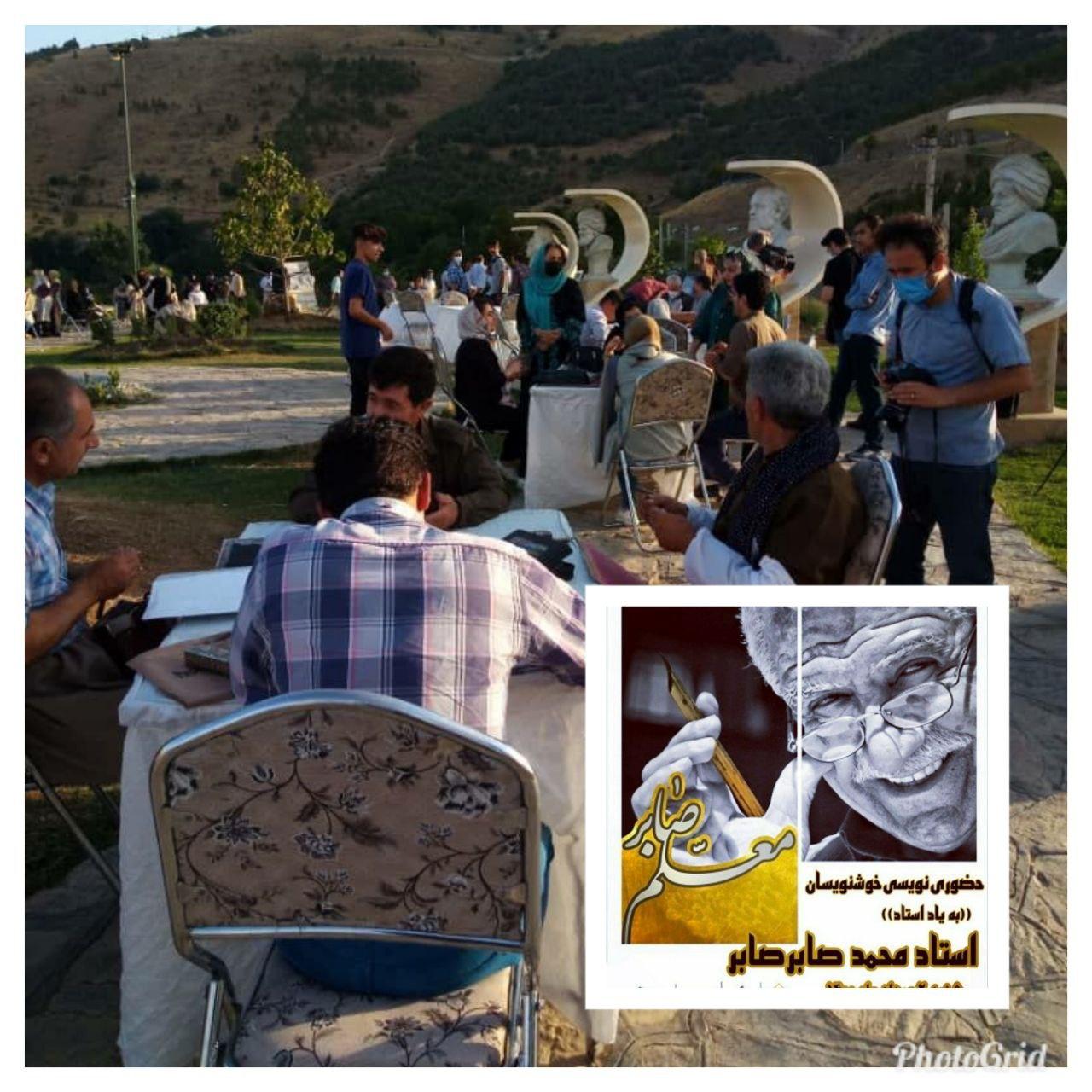برگزاری مراسم گرامیداشت زنده یاد استاد صابر خوشنویس سقزی