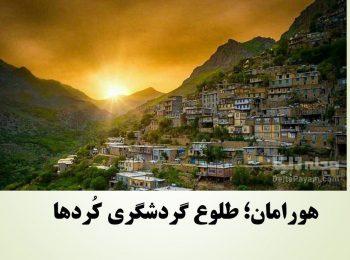 هورامان، طلوع گردشگری کوردها/ ابراهیم محمدحسینی *
