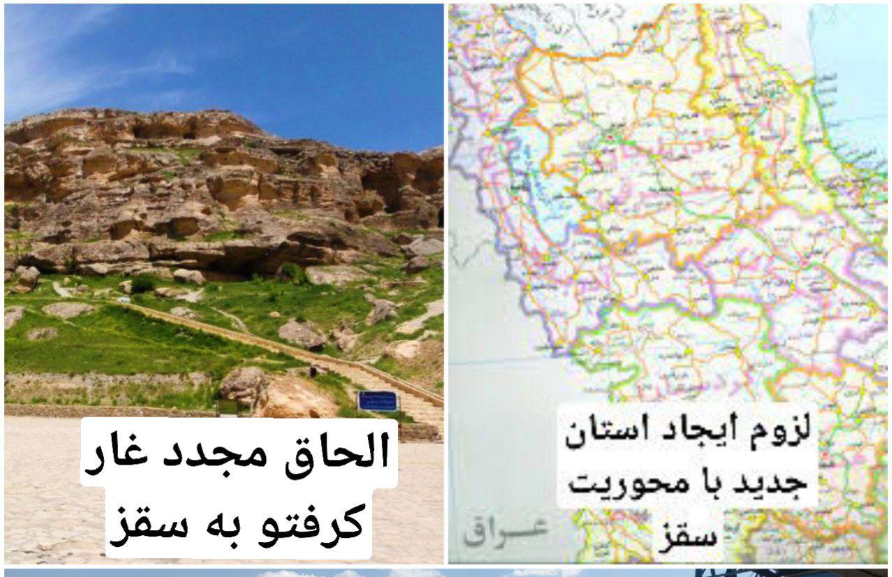 طرح جامع تقسیمات کشور در حال تدوین است/ لزوم پیگیری تاسیس استان جدید با محوریت سقز