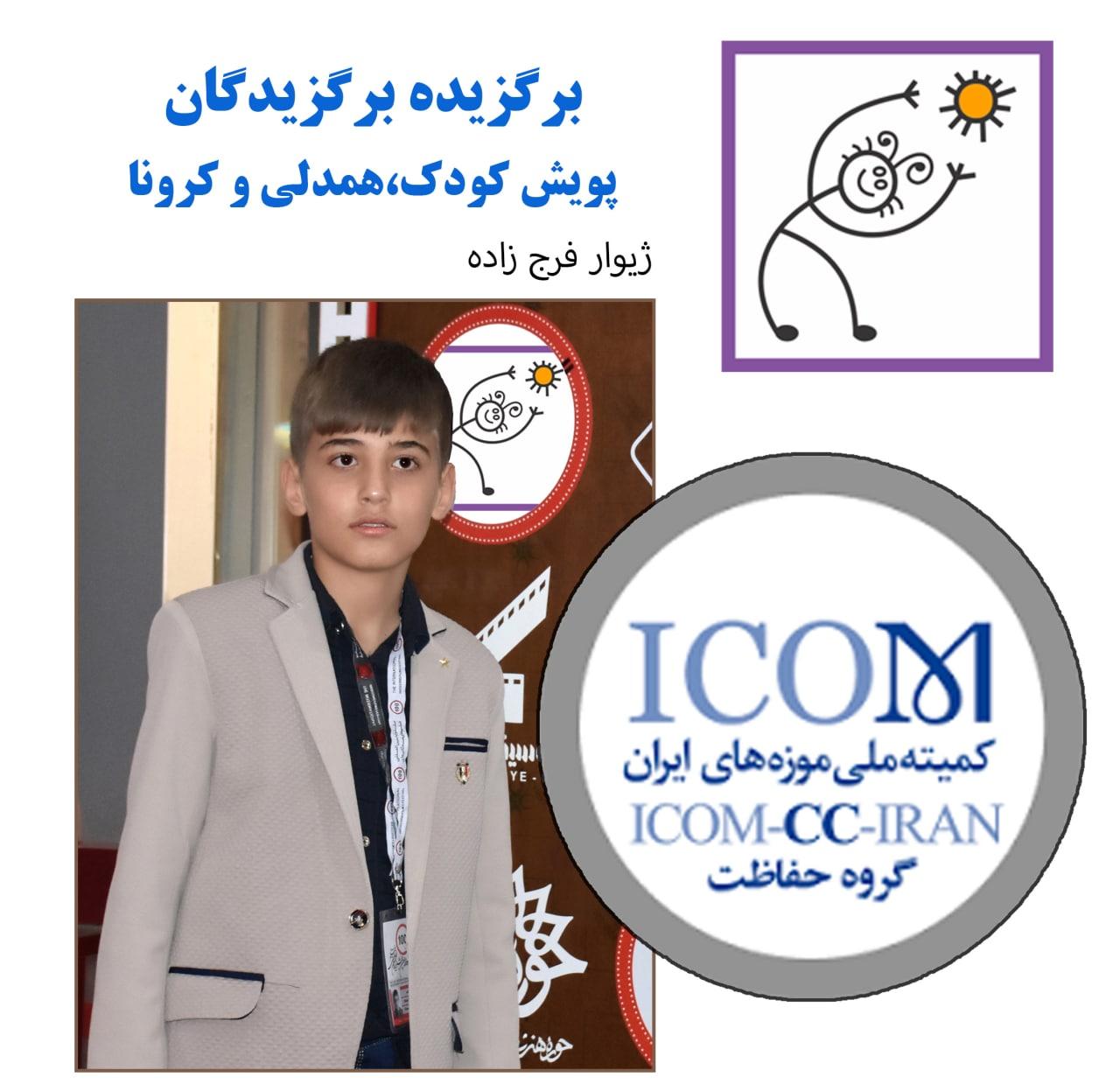 ژیوار فرج زاده مدال آیکوم فیلم سازی در ایران را کسب کرد