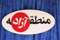 منطقه آزاد مریوان- بانه تصویب شد/ باز هم سر شهرستان سقز بی کلاه ماند