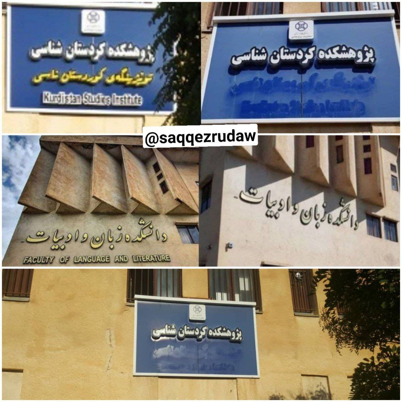 واکنش نهادها و فعالان مدنی به تخریب تابلوهای کوردی دانشگاه کوردستان